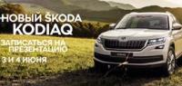 3 и 4 июня приглашаем на презентацию НОВОГО ŠKODA KODIAQ